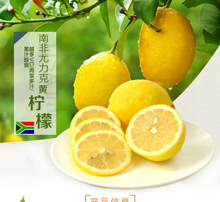 南非马牌柠檬批发