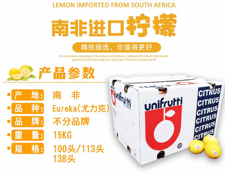 進口水果批發南非檸檬