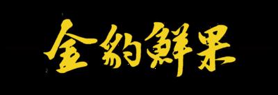金豹鮮果.png